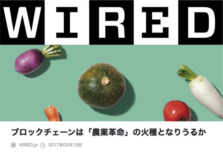 "SIVIRA's initiatives ""Agricultural revolution by Blockchain""  was introduced in WIRED."