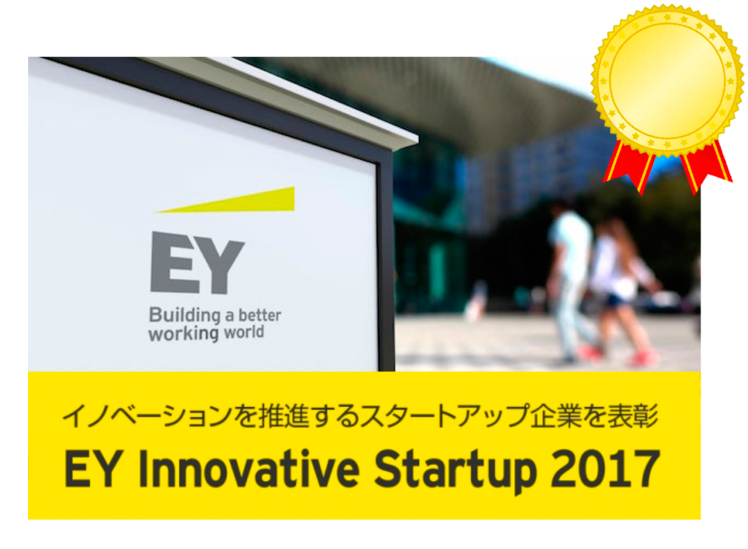 "SIVIRA was awarded ""EY Innovative Startup 2017"" sponsored by Ernst & Young ShinNihon LLC"